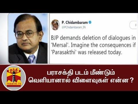 P. Chidambaram vs H. Raja on Dialogues in MERSAL Movie   Thanthi TV