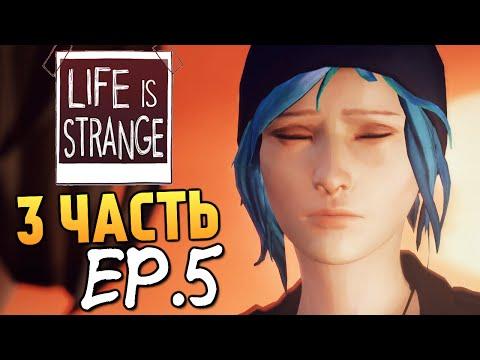 Life is Strange - Эпизод 5: Раскол #3