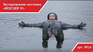 Рыболовный костюм поплавок зимний рескью