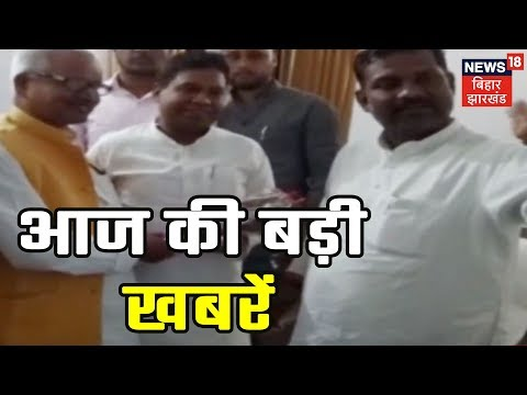 Today's Top News Of Bihar | 19th March 2019 (видео)