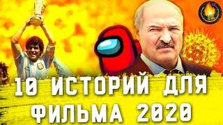 ТОП-10   ИСТОРИИ ГОДА, ПО КОТОРЫМ НУЖНО СНЯТЬ ФИЛЬМ 2020