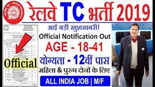 Railway TC Recruitment 2019 | RRB Ticket Collector Vacancy | How to Apply Online | Railway TC Bharti