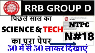 #RRB GROUP D SCIENCE & TECHNOLOGY LIVE TEST | RRB NTPC SCIENCE| RRB SCIENCE| RRB PAPER SCIENC | N-18