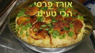 מתכון לאורז פרסי עם תפוחי אדמה מוזהבים