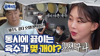 Baek Jong-Won's Food Alley EP180