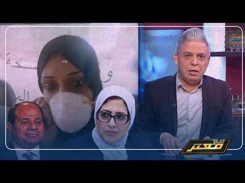 ممرضة مصرية