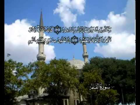 Сура Писменная трость <br>(аль-Колям) - шейх / Мухаммад Айюб -