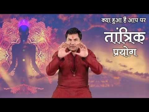 तांत्रिक प्रयोग-1|Tantrik Vidya| कैसे जाने तांत्रिक प्रयोग(Black Magic)हुआ एवं उपाय||Suresh Shrimali
