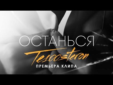 TE100STERON - Останься (Премьера клипа 2019)