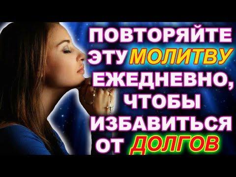 МОЛИТВА, КОТОРАЯ ПОМОЖЕТ ИЗБАВИТЬСЯ ОТ ДОЛГОВ И ПРИНЕСЁТ ИЗОБИЛИЕ!