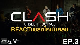 CLASH : UNSEEN FOOTAGE [ EP.3 ]
