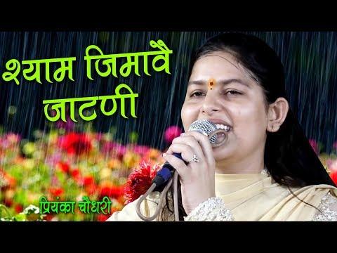 श्याम जिमावै जाटनी || झूम उठे भक्त प्रियंका चौधरी का ये भजन सुनकर || Shyam Bhajan 2018 || Mor Bhakti