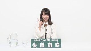 AKB48TeamA後藤萌咲MOEGOTO