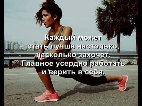 Мотивация: 5 месяцев без сладкого! Как я живу без сладкого! Рассказываю и делюсь с вами!