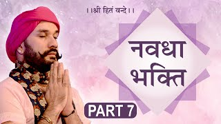 Navdha Bhakti | Part 7 | Shree Hita Ambrish Ji | Bareilly | 2017