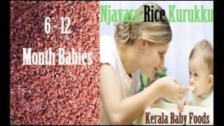 Njavara Kurukku | Kerala Baby Food Recipe | 6-12 month Babies