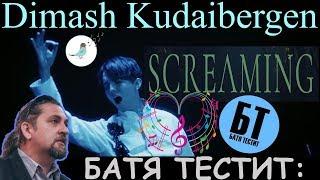 "Батя смотрит ""Dimash Kudaibergen - Screaming"" | Реакция Бати"