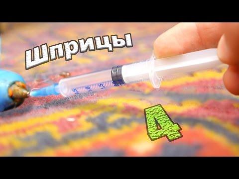 , title : 'Что Можно Сделать Из Шприцов - 4 Идеи'