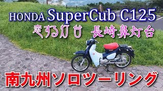 快走SuperCubC125恋する灯台「長崎鼻」ソロツーリング