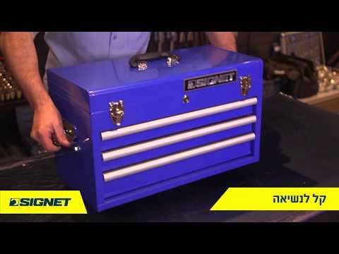 SIGNET ארגז כלים 3 מגירות