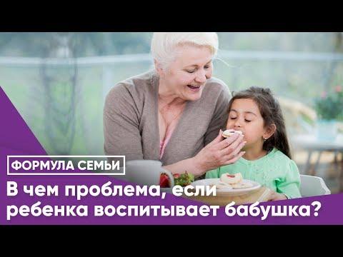 В чем проблема, если ребенка воспитывает бабушка?