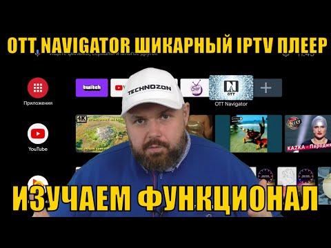 OTT NAVIGATOR ШИКАРНЫЙ IPTV ПЛЕЕР С ОГРОМНЫМИ ВОЗМОЖНОСТЯМИ. ИЗУЧАЕМ ФУНКЦИОНАЛ.