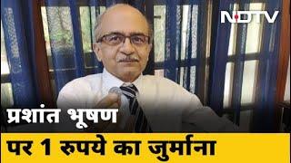 Supreme Court ने Prashant Bhushan पर लगाया 1 रुपये का जुर्माना - Download this Video in MP3, M4A, WEBM, MP4, 3GP