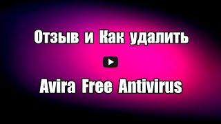 Как удалить антивирус Avira Free Antivirus полностью с компьютера с  помощью программы для удаления программ Revo Uninstaller без  оставшихся файлов и следов от антивируса.  Видео обзор, как удалить антивирус Avira Free Antivirus