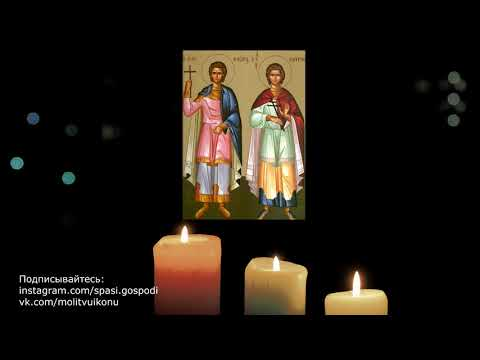 Молитва Флору и Лавру об исцелении животных