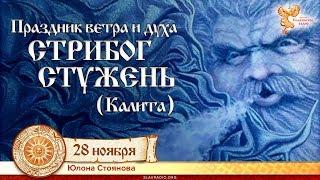 Праздник ветра и духа (души). СТРИБОГ - Стужень (Калита). Юлона Стоянова