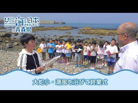 潮風を浴びながら海岸で校歌斉唱!大蛇小学校終業式 日本財団 海と日本PROJECT in 青森県 2018 #06