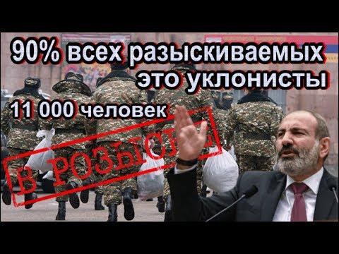 90% всех разыскиваемых правоохранительными органами Армении – это уклонисты