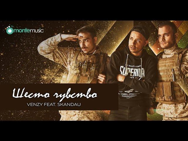 VenZy feat. СкандаУ – Шесто чувство