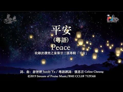 平安 – CantonHymn 詩歌Chord譜平臺