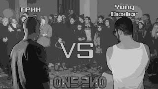 One-on-One battle |2 SEASON| day 3 (YungDealer vs ГРИН)