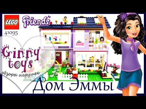 🌟 ЛЕГО ФРЕНДС 💜 ДОМ ЭММЫ! 🌟 РАСПАКОВКА сборка обзор LEGO FRIENDS 41095 на русском Ginny toys 🍪