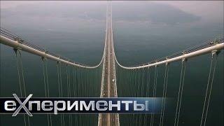 ЕХперименты. Мосты. Фильм 1