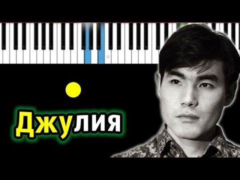 А-Студио - Джулия | Piano_Tutorial | Разбор | КАРАОКЕ | НОТЫ + MIDI