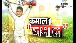 कमाल है जमाल - Kamaal Hai Jamal - Shayan Jamal 5 Year Old Cricketer Wonder Boy