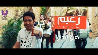 اغاني طرب MP3 Ahmed Zaeem - Aho Aho / أحمد زعيم - أهو أهو تحميل MP3