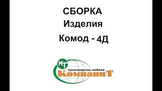 Комод 4Д от компании Укрполюс - Мебель для Вас! - видео