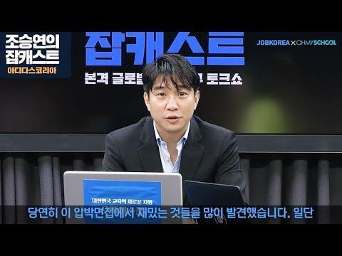 [조승연의 잡캐스트] 3편. 아디다스코리아 편