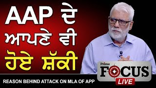Prime Focus#218 - Jatinder Pannu (Senior Journalist) - Reason Behind attack On MLA Off APP