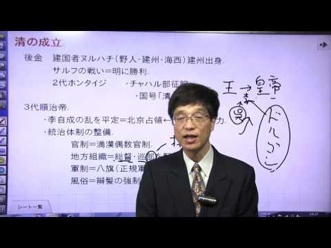 提箸の世界史(清の成立)