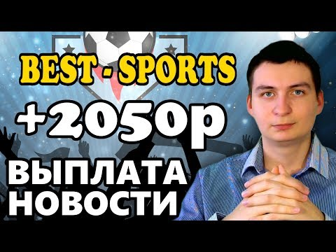Bestsports свежие новости ДУ и очередная выплата на Payeer кошелек!