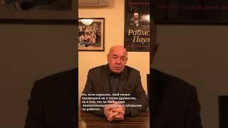 12.02.2019 Видеопоздравление от Михаила Швыдкого