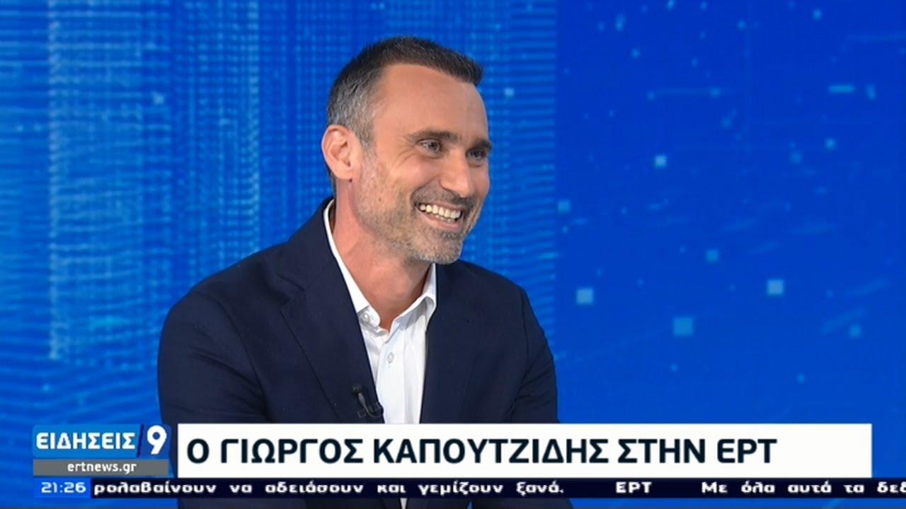 Καπουτζίδης: Δεν ξέρω αν η επίθεση με αφορά ή θέλει να δημιουργήσει κλίμα εκφοβισμού  ΕΡΤ 01/03/2021