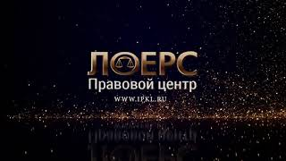 видео товара Профессиональная юридическая помощь