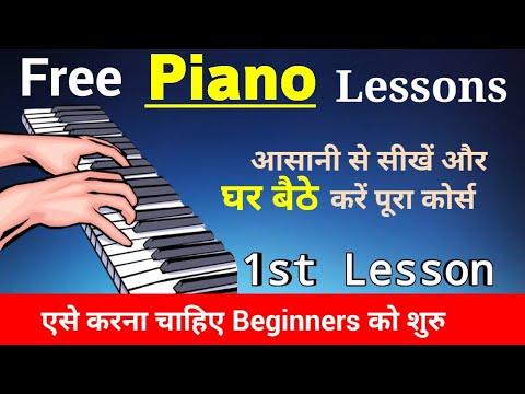 #01 घर बैठे सीखें Piano बजाना - Piano classes : Whatsapp 8349102478
