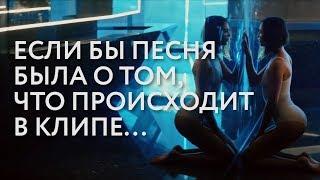 Ольга Бузова - Неправильная (Если бы песня была о том, что происходит в клипе)